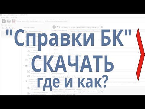 Как скачать Справки БК 2019 РФ (ссылка в описании)