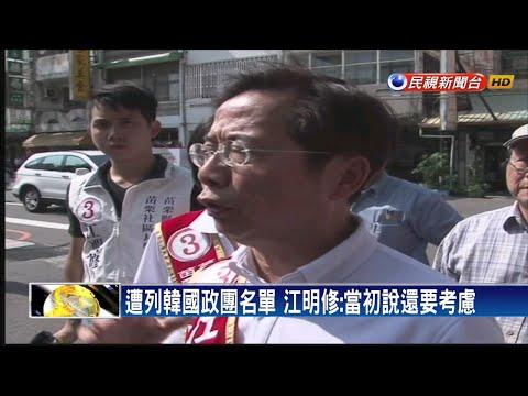 驚訝被列韓國瑜國政顧問 江明修:不認同92共識-民視新聞