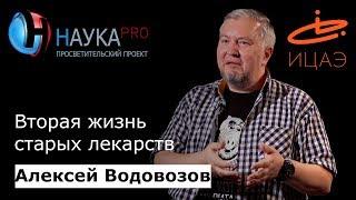 Алексей Водовозов - Вторая жизнь старых лекарств