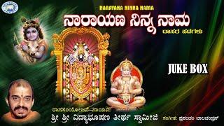 Narayana Ninna Nama    Vidyabhushana    Dasara Padagalu    JUKE BOX    Kannada