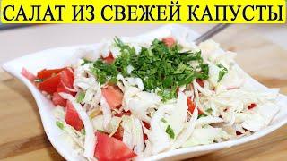 Очень Вкусный Салат из Свежей Капусты / Новый рецепт