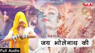 DJ Remix  | Jai Bholenath Ki | Shiv Bhajan | Ful Audio | Alfa Music Rajasthani