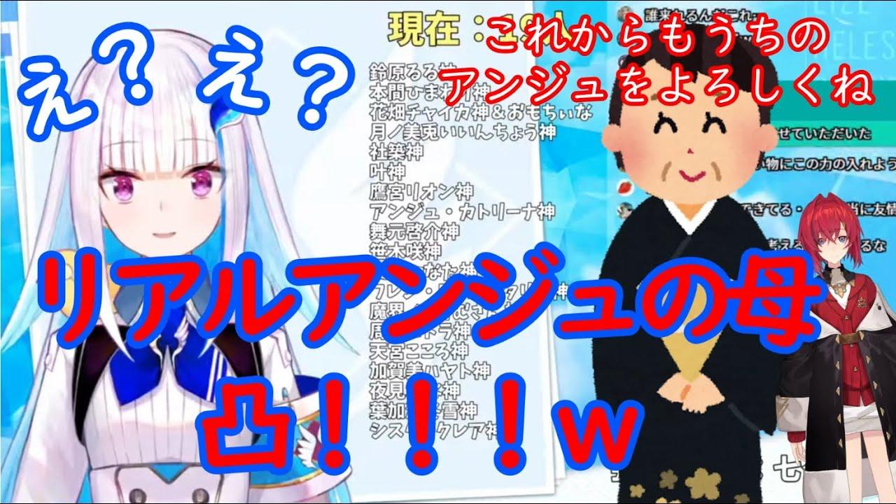 リゼ20万人記念凸待ちにて、まさかのアンジュのリアル母登場!?ww