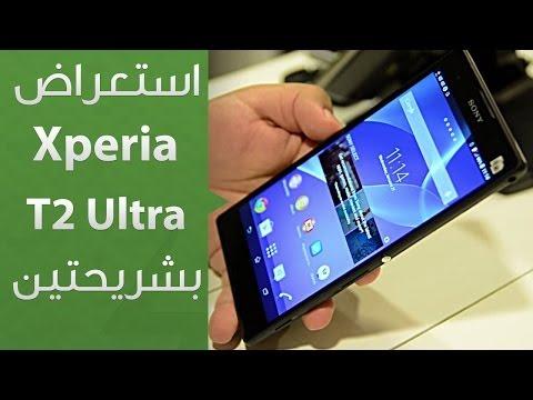 استعراض لهاتف Xperia T2 Ultra الأنيق بشريحتين