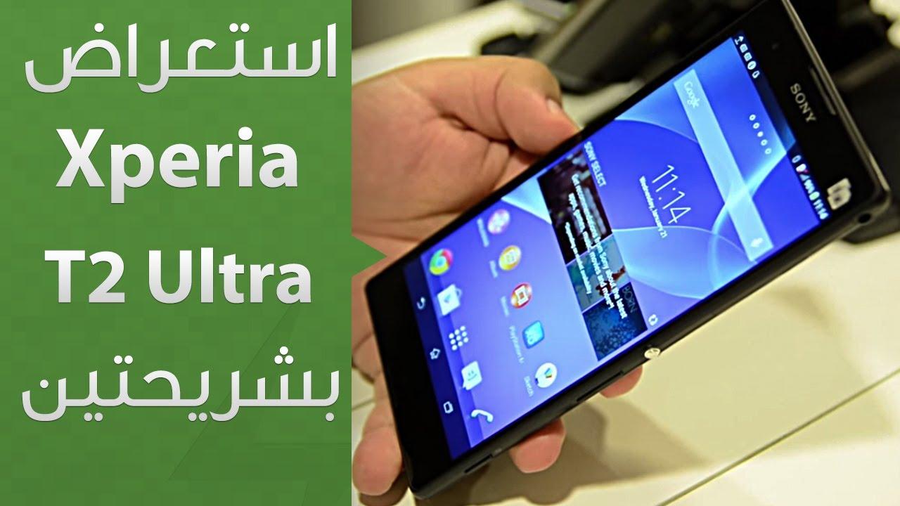 هل سيحصل هاتف T2 Ultra على