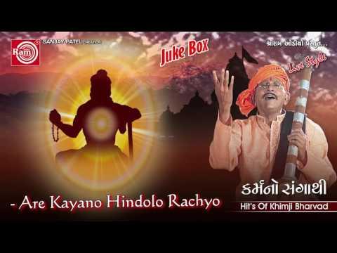 Super Hit Gujarati Bhajan | Aare Kayano Hindolo Rachyo | કર્મનો સંગાથી | Hits Of Khimji Bharvad
