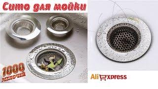 Сито для раковины с AliExpress (Обзор)