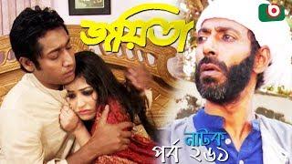 Download Video Bangla Romantic Natok | Joyeeta | EP -261 | Sachchu, Lutfor Rahman, Ahona | বাংলা রোমান্টিক নাটক MP3 3GP MP4
