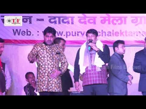 Live show  Pawn Singh & Manoj Tiwari पहली बार मंच पर एक साथ नजर आये । 9th Bhojpuri Viswa samelan