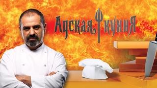 Адская кухня. 1 сезон. 1 серия Россия.