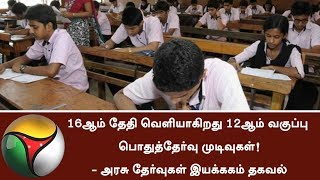 TN HSC 12th class results expected on May16th  | #Class12 #TN #HSC