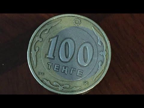 Аукцион вацап Брак 100 Тенге  ценится ! Интересная находка среди мелочи В кармане есть у Вас?