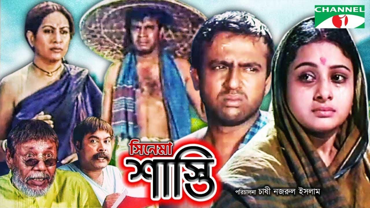 Download Shasti | শাস্তি | Bangla Movie | Riaz | Purnima | Ilias Kanchan | A.T.M. Shamsuzzaman | Channel i TV