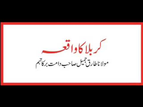 Karbala waqayah 10 muharam , shahadat Hazrat Imam Hussain Maulana Tariq Jamil bayan