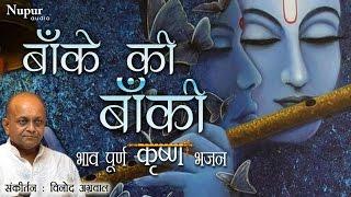 Baanke ki baanki | vinod aggarwal | krishna bhajan | hindu devotional songs | nupur audio
