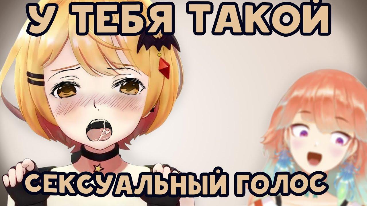 [RU SUB] Мэл сделал Сексуальный голос на HoloTalk   hololive ru