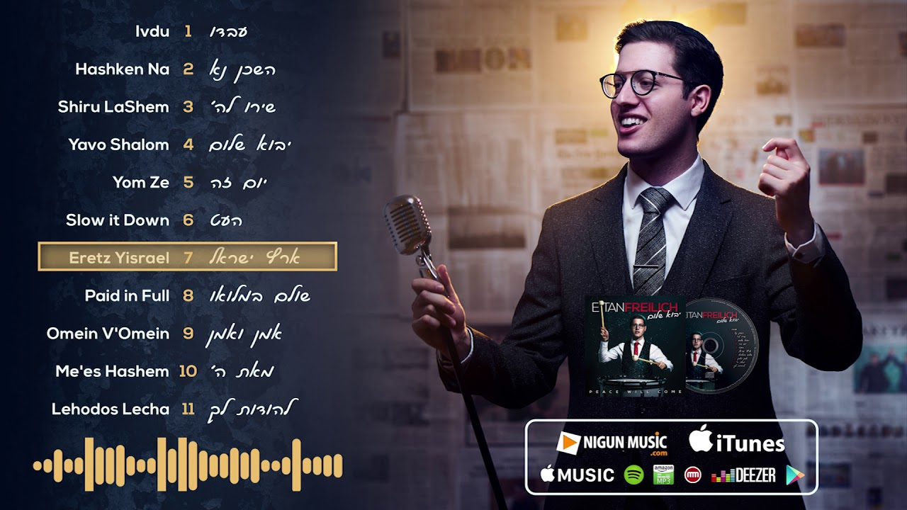 Eitan Freilich | Yavo Shalom | Album Preview