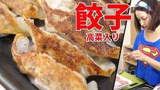 【嫁飯】体が温まる生姜入り餃子の作り方 | ginger Gyoza
