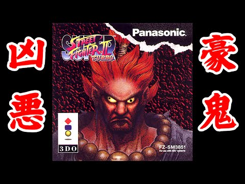 [凶悪] vs Akuma(豪鬼) - SUPER STREET FIGHTER II X(3DO)