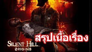 Silent Hill : สรุปเนื้อเรื่อง#1 (ภาค Origin)