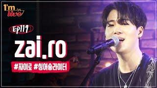 [I'm LIVE] Ep.119 - zai.ro (자이로) _ Full Episode
