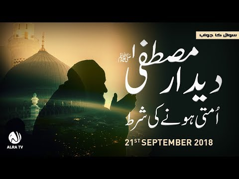 Deedar-e-Mustafa (saw) Ummati Honay Ki Shart | ALRA TV | Younus AlGohar