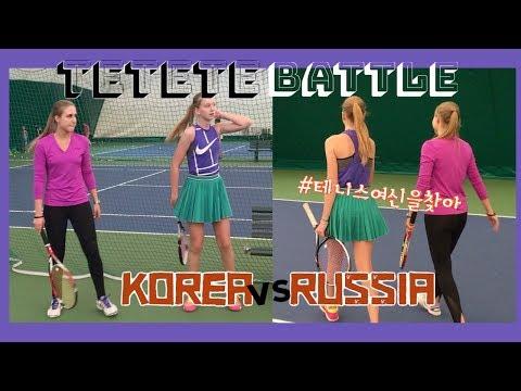 TETETE TENNIS BATTLE   KOREA vs RUSSIA