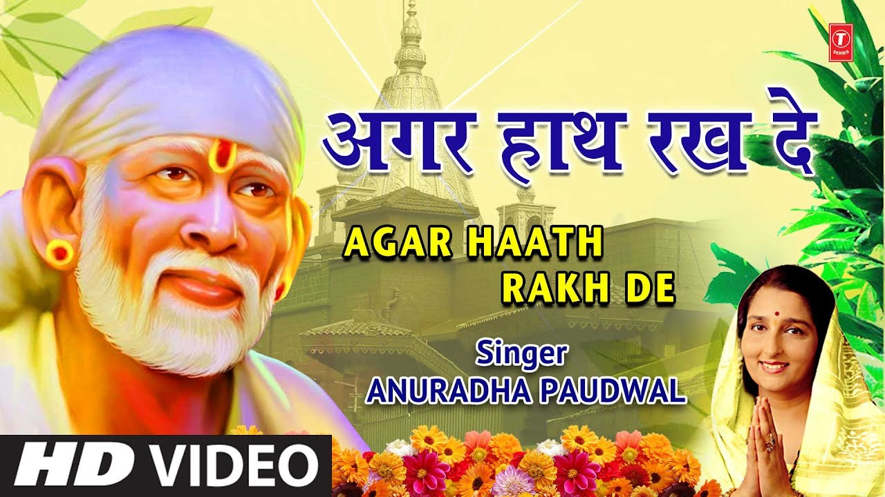 Agar Haath Rak De I ANURADHA PAUDWAL I Sai Bhajan I Full HD Video Song