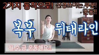 """#13. 2가지로  오늘운동 끝? """"주 3회 운동하기!…"""