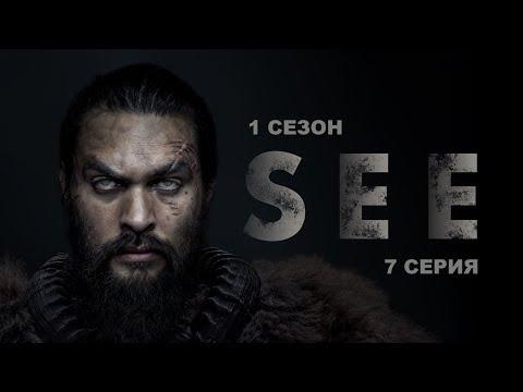 """Обзор сериала """"Видеть"""" 1 сезон 7 серия"""