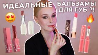Любимые бальзамы для губ с оттенком ? | Свотчи и обзор - Видео от Катерина Давыдова
