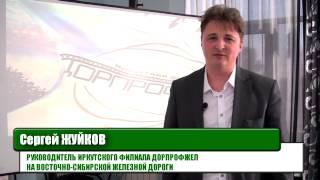 Обучение председателей ППО Иркутского филиала Дорпрофжел 2015