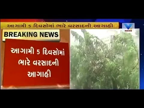 Gujarat to welcome Rainfall once again says MeT dept | Vtv News