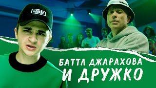 Download Эльдар Джарахов feat Дружко — ПОЕЗД ХАЙПА — НОВЫЙ КЛИП Mp3 and Videos