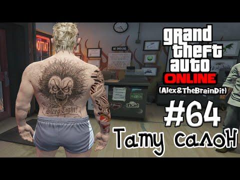 (18+) GTA Online. Тату салон. #64