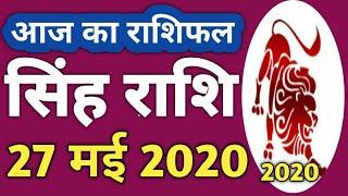 Singh Rashi 27 may   Aaj Ka singh Rashifal   Singh Rashifal 27 may 2020   Rashifal sp
