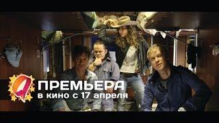 Скорый «Москва-Россия» (2014) HD трейлер | премьера 17 апреля