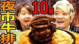 大胃王挑戰吃光10層夜市牛排!沒人見過的牛排景色…