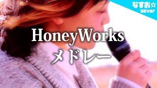なすお☆東京&大阪初ワンマンツアー開催決定 ↓↓↓ http://www.artpoolrec...