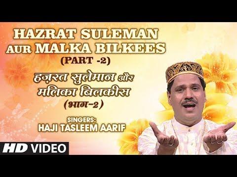 हज़रत सुलेमान और मलिका बिलकीस-Part-2    T-Series IslamicMusic    Tasnim Aarif