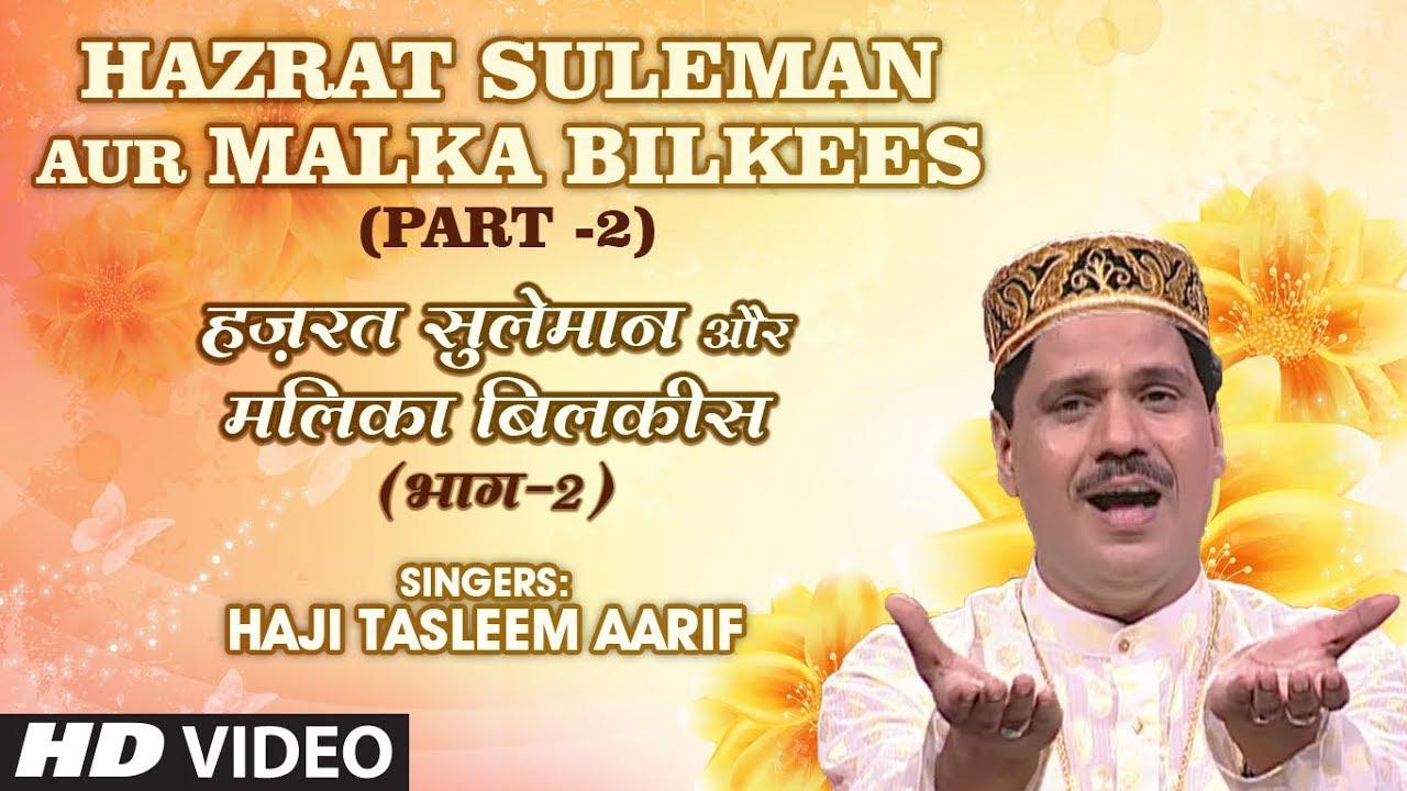 Download हज़रत सुलेमान और मलिका बिलकीस-Part-2    T-Series IslamicMusic    Tasnim Aarif