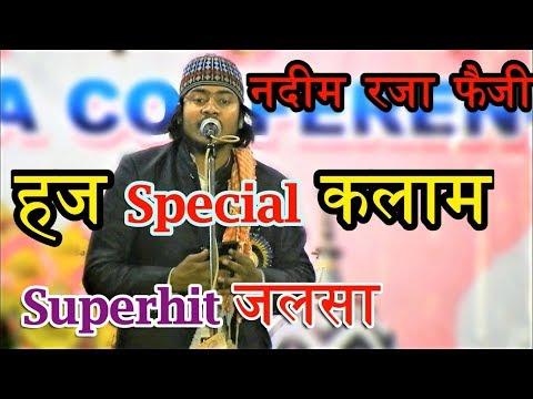 Nadeem Raza Faizi || हज Special || मुस्ताफा का काम है... SuperHit Naat