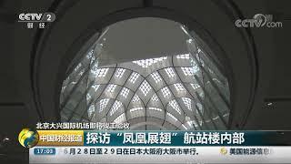 """[中国财经报道]北京大兴国际机场即将竣工验收 探访""""凤凰展翅""""航站楼内部  CCTV财经"""