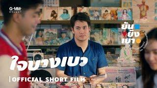 ใจบางเบา - อ๊อฟ ปองศักดิ์ (Official Short Film)