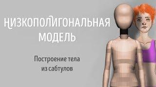 """Урок №2 """"Шарнирная кукла в ZBrush"""" Построение низкополигональной модели из сабтулов"""