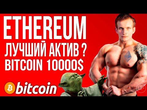 ETHEREUM 2020 - ЛУЧШИЙ АКТИВ ?!! /  Bitcoin 10000