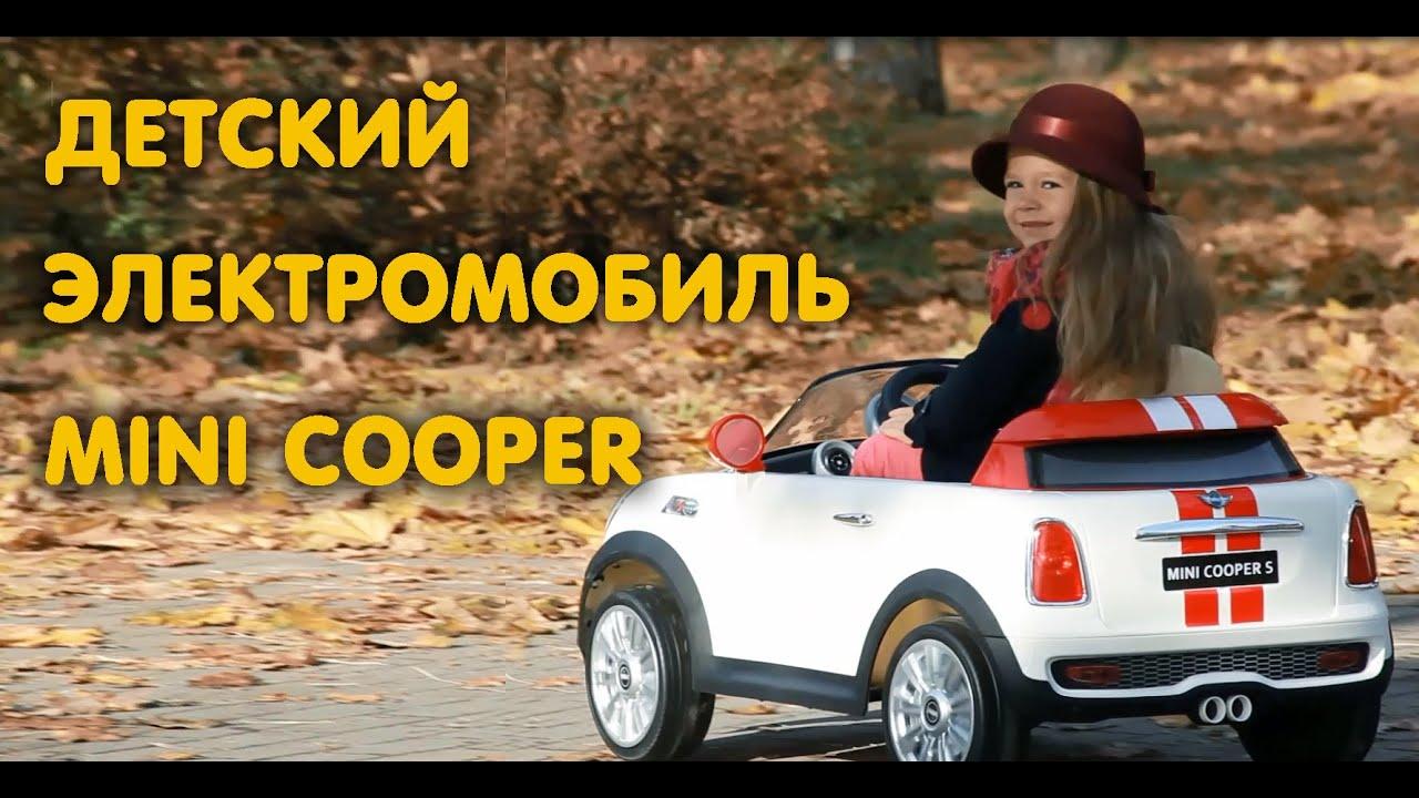 Детский электромобиль Mini Cooper (мини купер) обзор и тест драйв