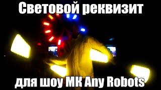 Световой реквизит для шоу МК Any Robots