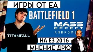 E3 2016 EA - BATTLEFIELD 1, TITANFALL 2, MASS EFFECT ANDROMEDA и МАРИХУАНА НА СЦЕНЕ 18