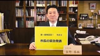 湯~園地宣言!その3「市長の緊急発表」 thumbnail